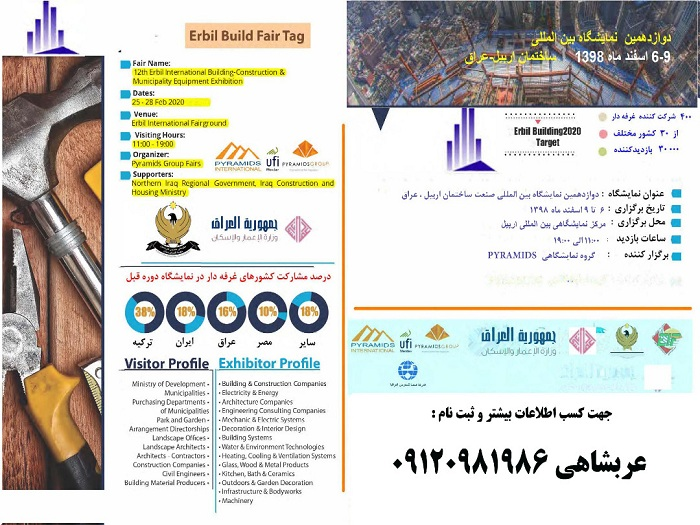 The 12th Iraqi Erbil Building Exhibition